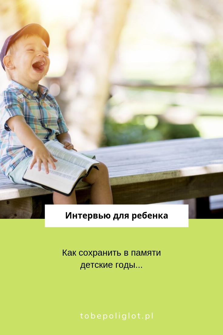интервью для ребенка