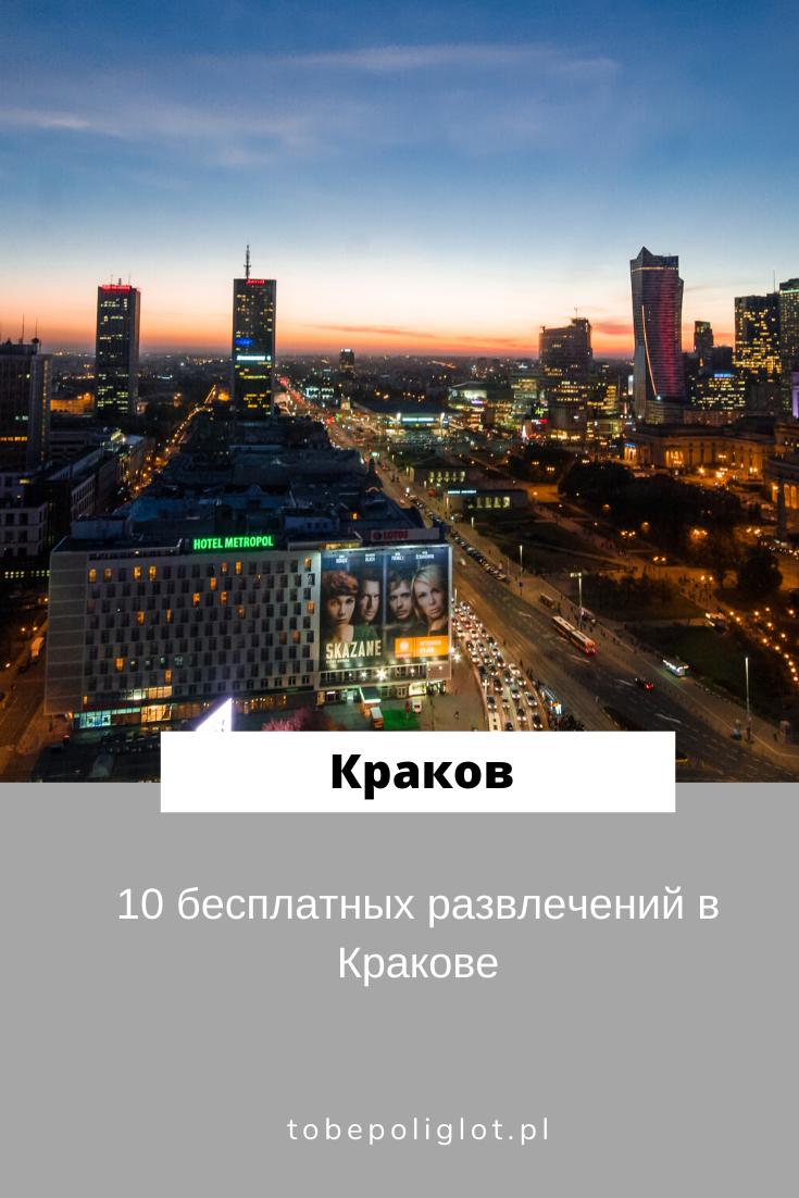 Прогулка по Кракову
