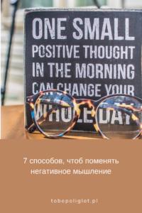 Как изменить негативное мышление