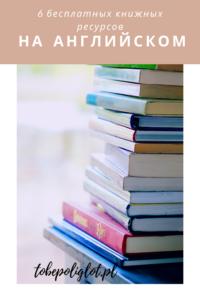 Английские книги бесплатно